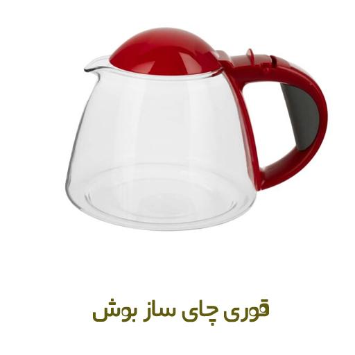 قوری قرمز رنگ چای ساز بوش