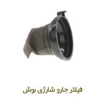 فیلتر جاروشارژی بوش(Bosch) مدل BBHMOVE1 الی BBHMOVE9 اصلی
