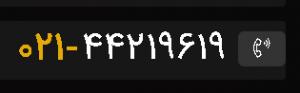 شماره تلفن نمایندگی بوش