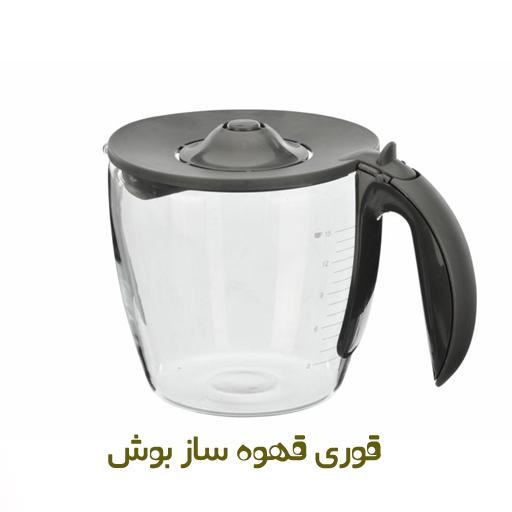 ghori قوری قهوه ساز