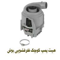 هیت پمپ کوچک ماشین ظرفشویی بوش