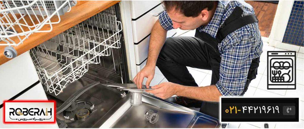 تعمیرات تخصصی انواع ماشین ظرفشویی