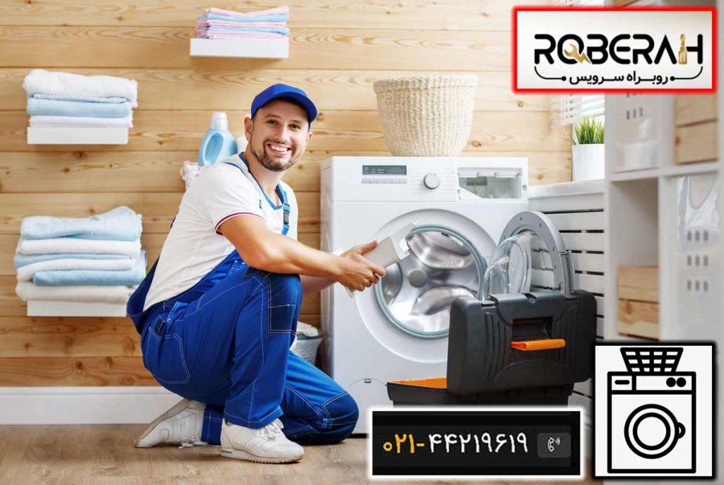 روبراه سرویس تعمیر ماشین لباسشویی