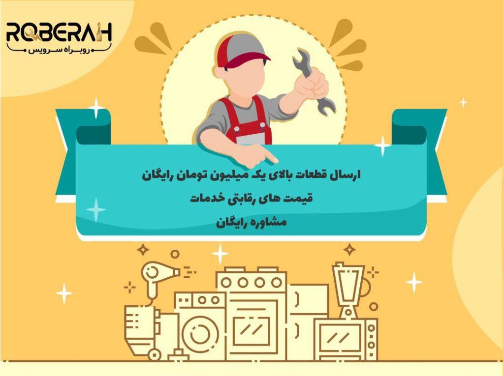 روبراه سرویس | تعمیر و نگهداری لوازم خانگی