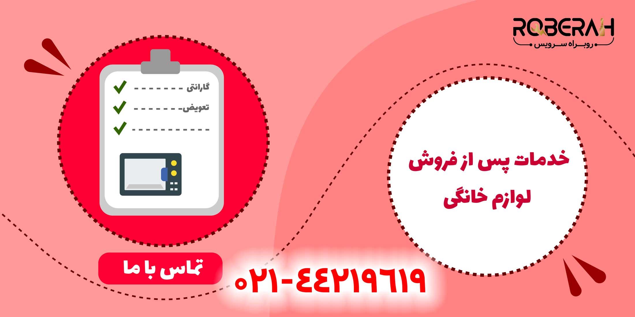 شماره تلفن های روبراه سرویس 02144219619